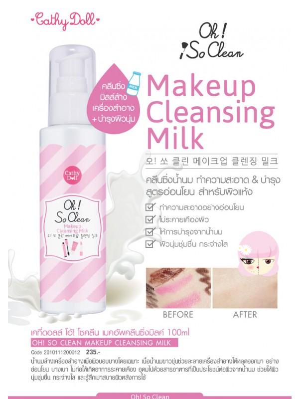 Нежное молочко для снятия макияжа. Cathy Doll Makeup Cleansing Milk. - 1